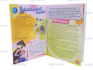 Книжка «WINX: Украшения из бисера», выпуск 4, Р475043Р, купить