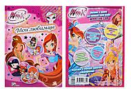 Дневничок фей «WINX: Мои любимцы», С475015Р, фото