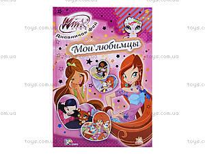 Дневничок фей «WINX: Мои любимцы», С475015Р, цена