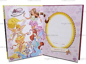 Дневничок фей «WINX: Мои путешествия», С475013У, купить