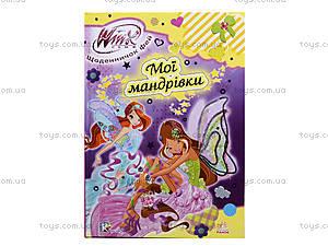 Дневничок фей «WINX: Мои путешествия», С475013У, цена