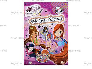 Дневничок фей «WINX: Мои любимцы», украинский, С475011У, цена