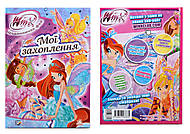 Дневничок фей «WINX: Мои увлечения», украинский, С475009У