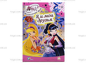 Дневничок фей «WINX: Я и мои друзья», С475016Р, цена