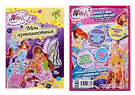 Дневничок фей «WINX: Я и мои путешествия», С475017Р