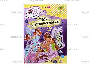 Дневничок фей «WINX: Я и мои путешествия», С475017Р, цена