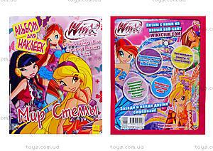 Альбом для наклеек «Winx: Мир Стеллы», Р475060Р