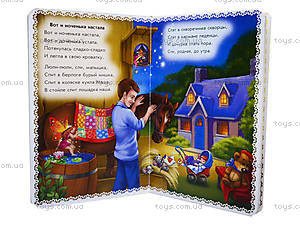 Детская книга «Колыбельные для девочек», А287009Р, купить