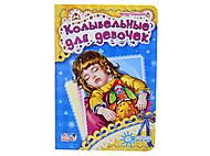 Детская книга «Колыбельные для девочек», А287009Р