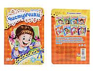 Книга для малышей «Чистунчики», А287003У, купить