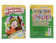 Детская книга - игра в одевашки, А287012У, фото