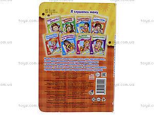 Детская книга « Чистюлечки», А287004Р, купить
