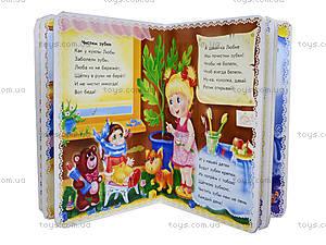 Детская книга « Чистюлечки», А287004Р, фото