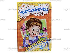 Детская книга « Чистюлечки», А287004Р