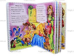 Книжка «Колыбельные для девочек», А287010У, фото