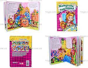 Книжка «Колыбельные для девочек», А287010У