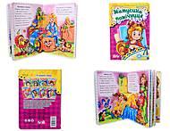 Книжка «Колыбельные для девочек», А287010У, купить
