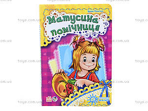 Книжка «Колыбельные для девочек», А287010У, цена