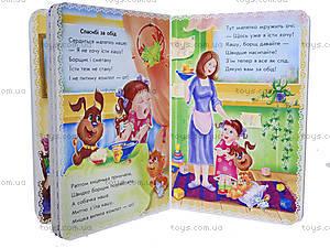 Книга «Колыбельные для мальчиков», А287007У, фото