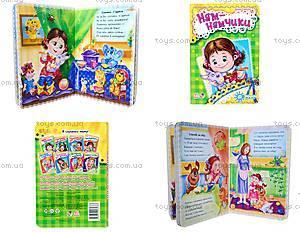 Книга «Колыбельные для мальчиков», А287007У