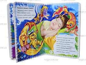 Детская книга «Колыбельные для мальчиков», А287008Р, купить