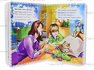 Детская книга «Колыбельные для мальчиков», А287008Р, фото