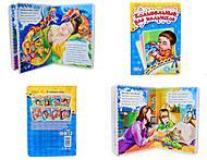 Детская книга «Колыбельные для мальчиков», А287008Р