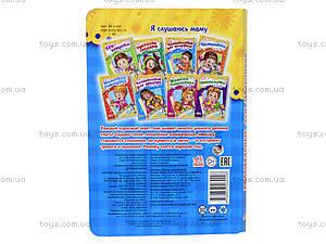 Детская книга «Колыбельные для мальчиков», А287008Р, отзывы