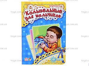 Детская книга «Колыбельные для мальчиков», А287008Р, цена