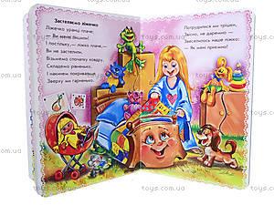 Детская книжка «Мамина помощница», А287001У, купить