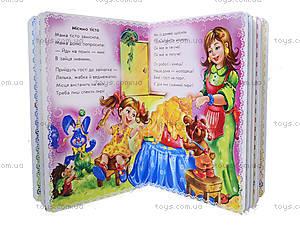 Детская книжка «Мамина помощница», А287001У, фото