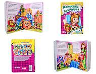 Детская книжка «Мамина помощница», А287001У