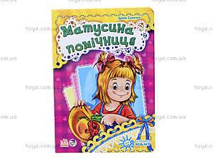 Детская книжка «Мамина помощница», А287001У, цена