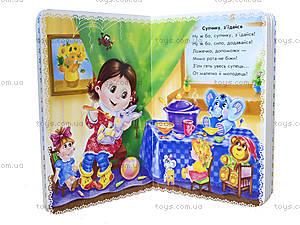 Книжка для послушных «Ням-нямчики», А287002У, фото