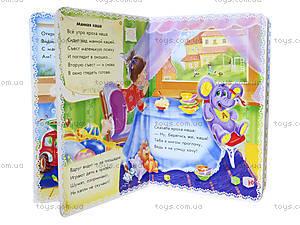 Книга для детей «Ням-нямушка», А287005Р, фото