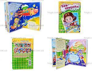 Книга для детей «Ням-нямушка», А287005Р