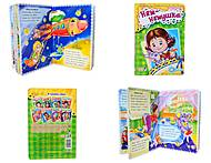 Книга для детей «Ням-нямушка», А287005Р, купить