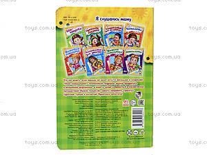 Книга для детей «Ням-нямушка», А287005Р, отзывы