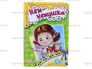 Книга для детей «Ням-нямушка», А287005Р, цена