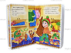 Детская книга «Одежкины секреты», А287011Р