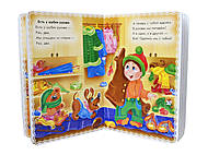 Детская книга «Одежкины секреты», А287011Р, фото