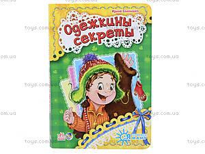 Детская книга «Одежкины секреты», А287011Р, цена