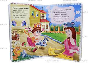 Детская книга «Утешалочки», А287013Р, купить