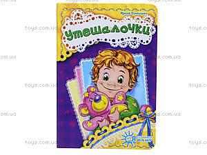 Детская книга «Утешалочки», А287013Р