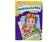 Детская книга «Утешалочки», А287013Р, отзывы