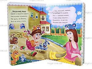 Книжка для малышей «Утешалочки», А287014У, купить