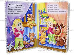 Книжка для малышей «Утешалочки», А287014У, фото