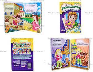 Книжка для малышей «Утешалочки», А287014У