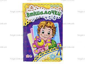 Книжка для малышей «Утешалочки», А287014У, цена