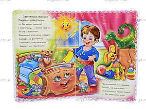 Детская книга «Мамин помощник», А287015У, фото